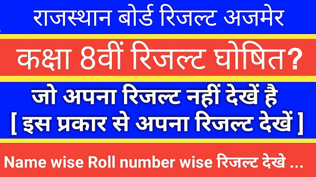 Rajasthan Board 8th Result 2021 : DIET 8th Result Name Wise