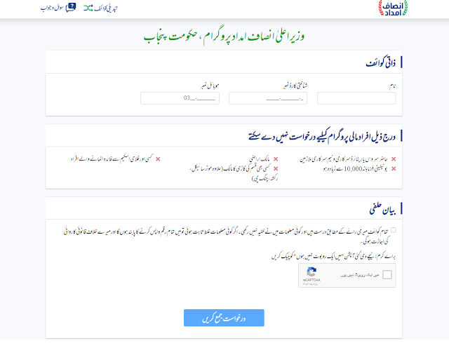 How To Apply In Insaf Imdad Program In Punjab Complete Detail