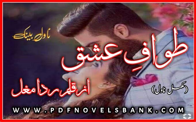 Tawaf e Ishq Novel by Rida Mughal Complete Pdf Download