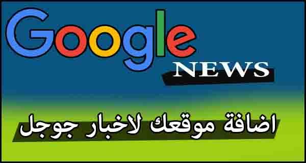 اضافة موقعك لاخبار جوجل Google News لزيادة الزوار