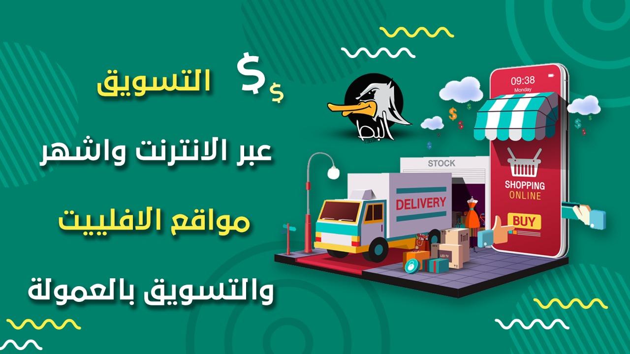 أفضل مواقع الافلييت العربية