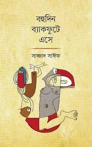 """কবি সাজ্জাদ সাঈফের """"ব্যাকফুটে এসে দেখা"""" কাব্য সম্পর্কে তাসকিন আমিনুল হক"""