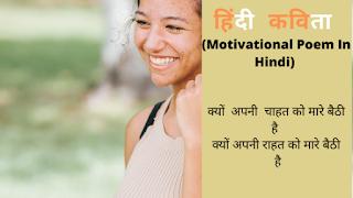motivational poem in hindi, motivational poem in hindi , motivational poem of women in hindi , poem of motivation in hindi