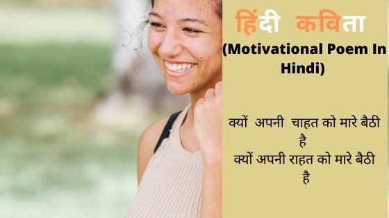 Motivational Poem In Hindi (महिला सशक्तीकरण पर बेहतरीन कविता)