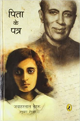 पिता के  पत्र   Pita Ke Patra   Letters from Father to His Daughter