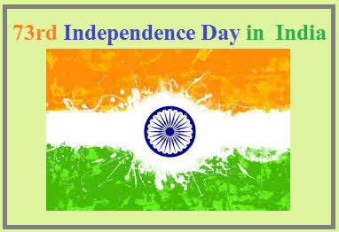 Independence Day | स्वतंत्रता दिवस 15 अगस्त।