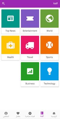 تحميل تطبيق Ben boss لمشاهدة قنوات Bein Sport