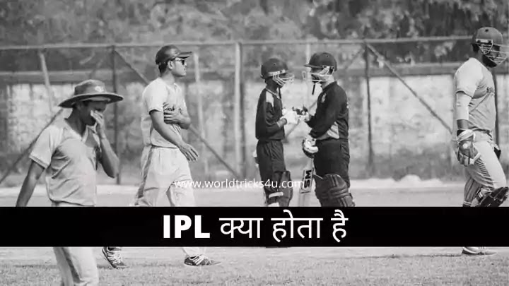 IPL-kya-hota-hai-full-form-in-hindi