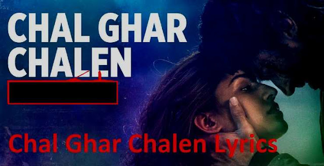 Chal Ghar Chalen Lyrics in Hindi - Arijit Singh