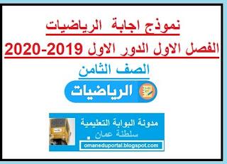 نموذج اجابة اختبار الرياضيات للصف الثامن الفصل الاول الدور الاول 2019-2020