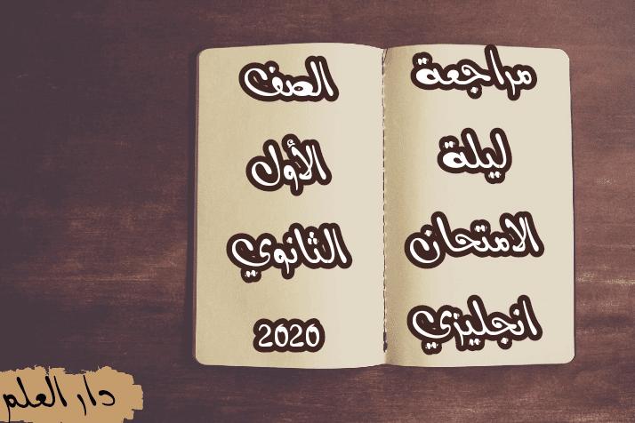 مراجعة ليلة الامتحان انجليزي الصف الاول الثانوي الترم الاول 2020