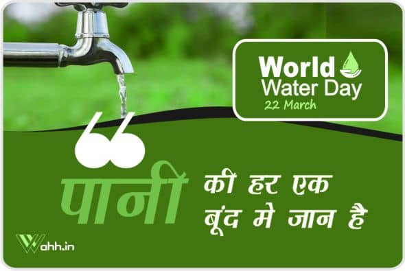 World Water Day Status For Whatsapp