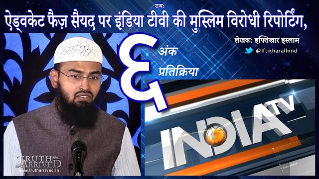 Truth Arrived Hindi | India TV Reporting, Adv Faiz Syed, My Response | Iftikhar Islam