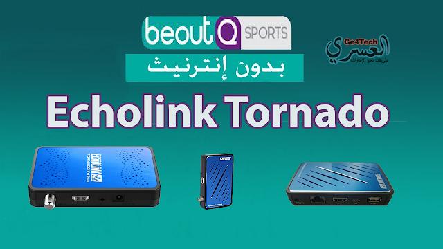 الطريقة الصحيحة لتشغيل beoutQ على أجهزة Echolink Tornado بدون انترنت
