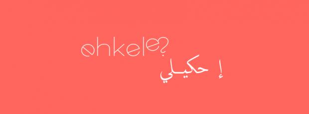 موقع احكيلي E7kely