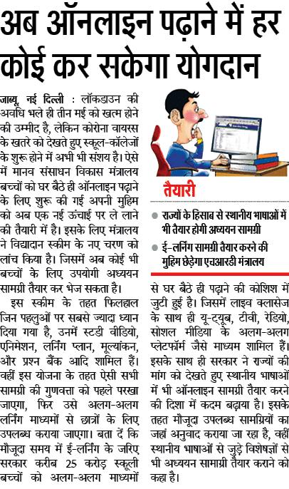 अब ऑनलाइन पढ़ाने में हर कोई कर सकेगा योगदान, ई-लर्निग सामग्री तैयार करने की मुहिम छेड़ेगा