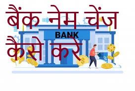 BANK NAME CHANGE