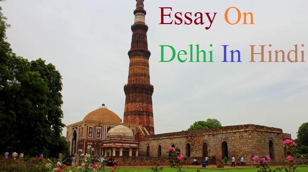 भारत की राजधानी–दिल्ली पर निबंध-Essay On Delhi In Hindi