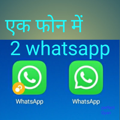how to use two whatsapp in one phone in hindi ?