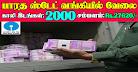 SBI Recruitment 2020 2000 PO Posts
