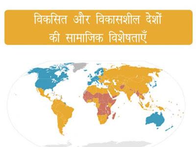विकासशील और विकसित देशों की सामाजिक विशेषताऐं |Social Characteristics of Developing and Developed Countries