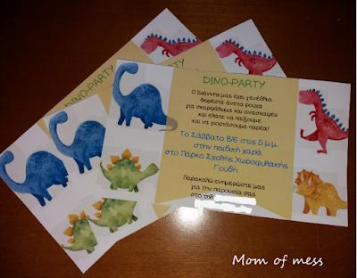 παρτι δεινοσαυροι προσκλησεις