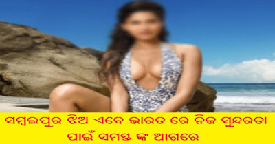 Sambalpur Girl, Now Hottest and Sexiest Model in india