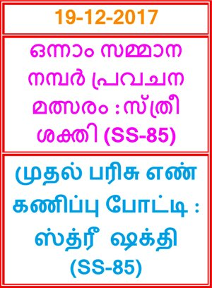 Kerala lottery First Prize Guessing competition STHREE SAKTHI SS-85