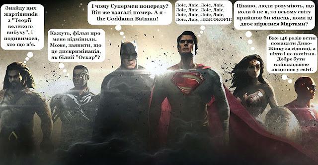 Жарт про Лігу Справедливості