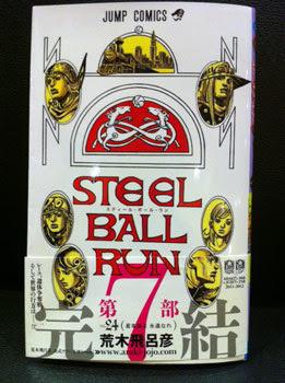 ジョジョの奇妙な冒険 第7部 STEEL BALL RUN