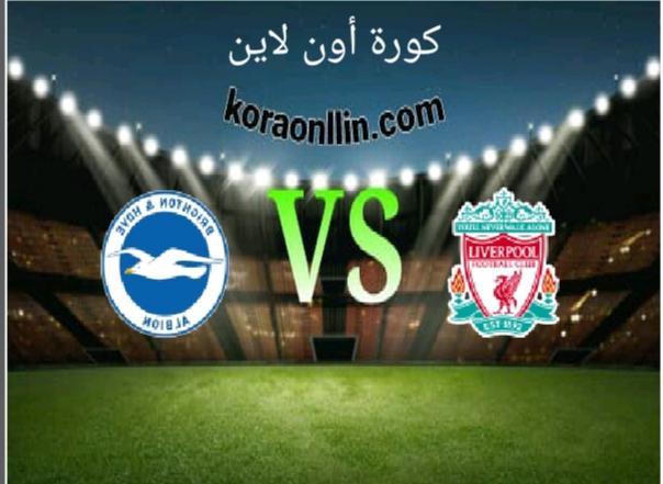 مباراة ليفربول وبرايتون