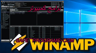 تحميل برنامج winamp 2017
