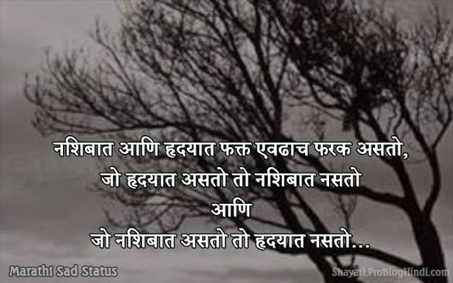 life status in marathi font
