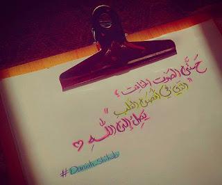 توكل علی الله .......بقلم دانية شهاب