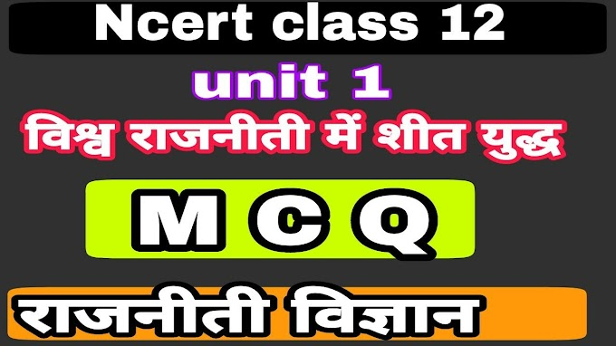 Ncert class 12 political science mcq chappter 1 in hindi