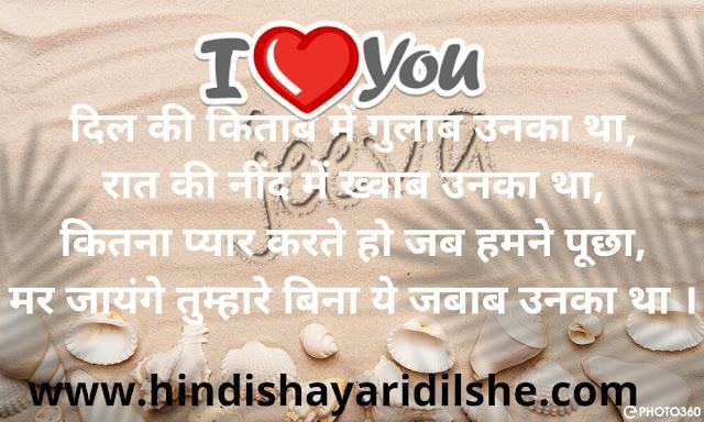 romantic shayari,shayari,love shayari in hindi,love you,romantic shayari,true love   sad love shayari romantic love shayari love shayari status love shayari sms