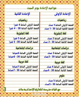 جدول حصص الصف الثانى الإعدادى على قناة مدرستنا