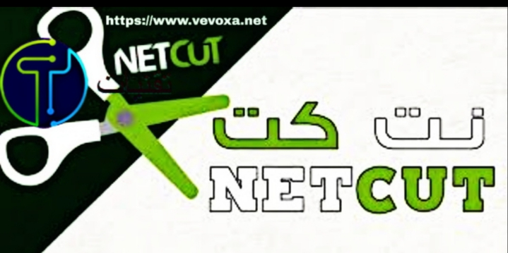 تحميل برنامج نت كت 2020 netcut 2020 netcut
