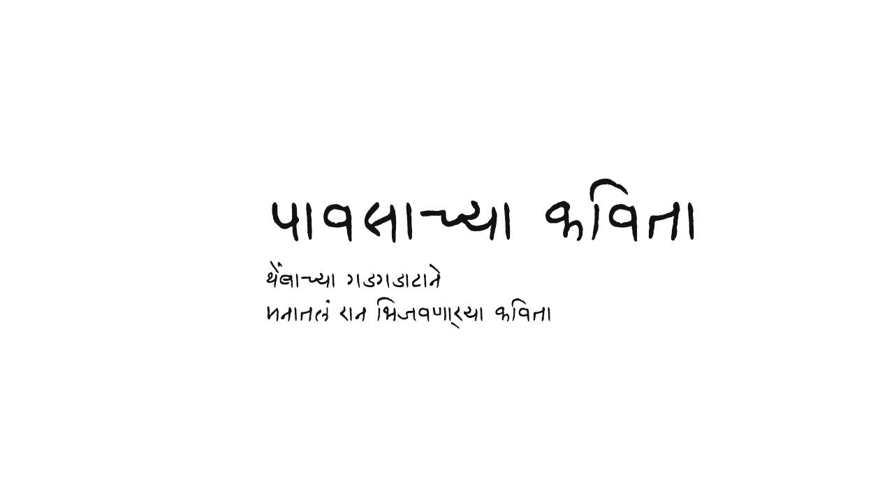 पावसाच्या कविता | Marathi Kavita by Subject Tarunai - Youthfulness