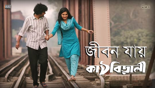 Jibon Zay by Emon Chowdhury from Kathbirali Movie