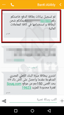 كيفية-تفعيل-كارت-ميزة-بنك-مصر-البنك-الاهلي