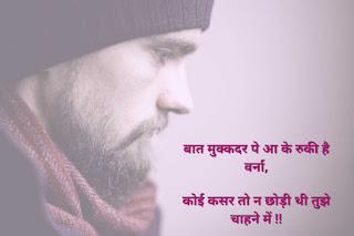love at first sight shayari in hindi | एकतरफा प्यार शायरी 2 लाइन