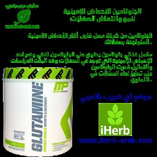الجلوتامين الاحماض الامينية لنمو وانتعاش العضلات Muscle Pharm, Glutamine, Growth & Recovery, Core Series, .661 lbs (300 g)