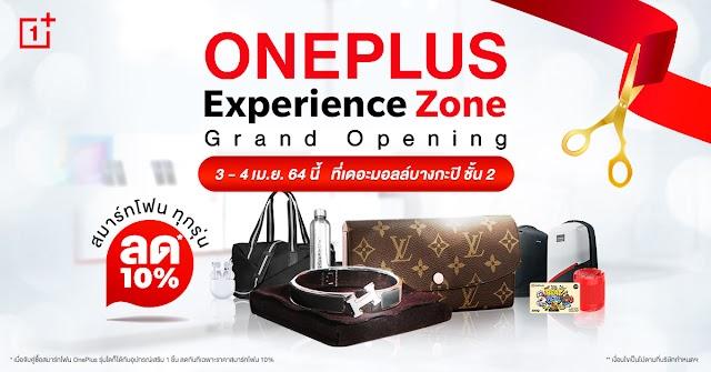 OnePlus ฉลองเปิด Experience Zone ประเดิมสาขาแรกในไทย พบโปรโมชันและของสมนาคุณมากมาย ตั้งแต่ 3 - 4 เมษายน 2564