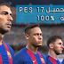بالفيديو تحميل PES 17 دون مشاكل مضمونة 100% | Download PES 17 100%