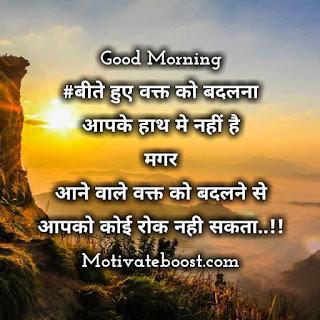 Good morning in hindi status