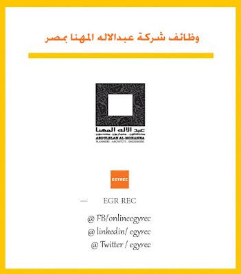وظائف شركة عبدالاله المهنا بمصر مطلوب خريجي عماره - فنون تطبيقية - فنون جميلة