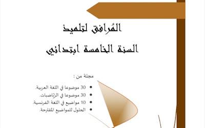 حلول نماذج مواضيع شهادة التعليم الابتدائي