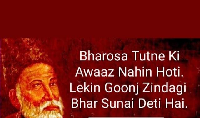 Urdu Shayari In Hindi