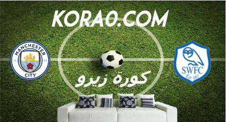 مشاهدة مباراة مانشستر سيتي وشيفيلد وينزداي بث مباشر اليوم 4-3-2020 كأس الاتحاد الإنجليزي